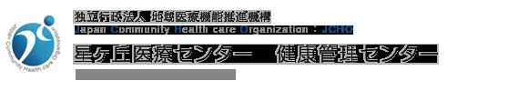 独立行政法人 地域医療機能推進機構 Japan Community Health care Organization 星ヶ丘医療センター 健診センター Hoshigaoka Medical Center