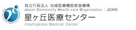 独立行政法人 地域医療機能推進機構 Japan Community Health care Organization JCHO 星ヶ丘医療センター Hoshigaoka Medical Center